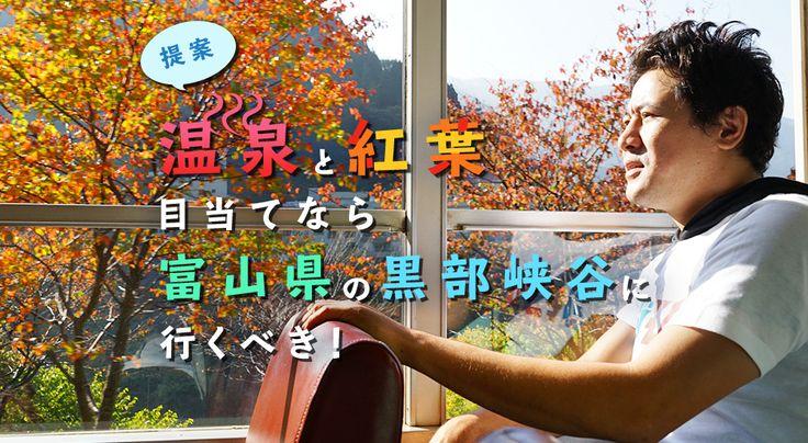 【提案】温泉と紅葉目当てなら富山県の黒部峡谷に行くべき!- 地元メディア「ジモコロ」