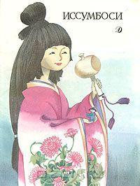 """Книга """"Иссумбоси. Японская народная сказка"""" - купить книгу ISBN 5-08-001375-3"""