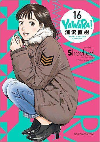 YAWARA! 完全版 16 (ビッグコミックススペシャル) | 浦沢 直樹 | 本 | Amazon.co.jp