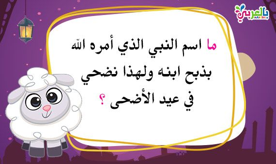 نبي أمره الله بذبح ابنه اسئلة عن عيد الاضحى للاطفال بالعربي نتعلم This Or That Questions Character Nana