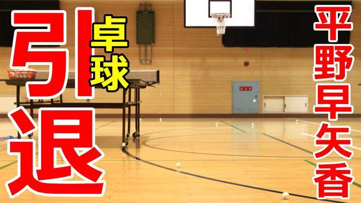 平野早矢香 引退 卓球 ロンドン五輪で団体 銀