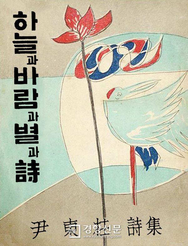 윤동주 시집 '하늘과 바람과 별과 시' 초판본