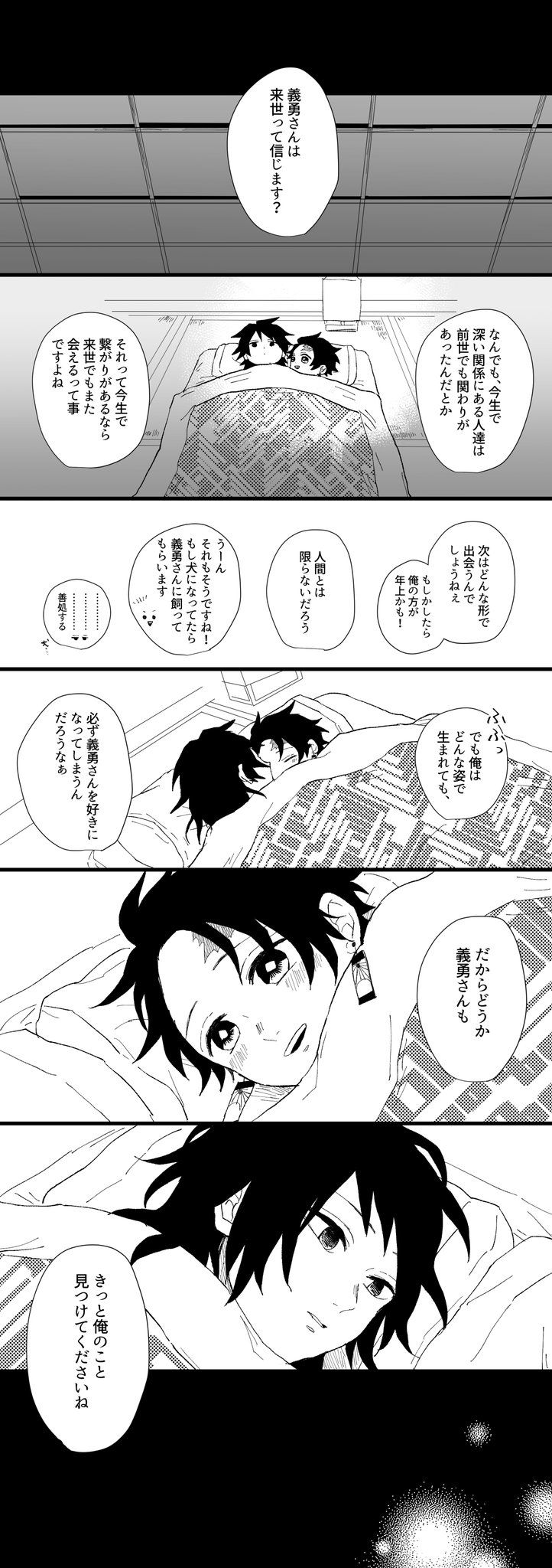 一ノ瀬 on twitter 一ノ瀬 漫画 義
