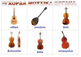Image result for μουσικη νηπιαγωγειο
