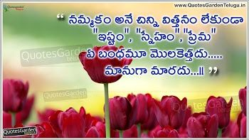 Belief about love, friendship, relationship - telugu inspirational quotes