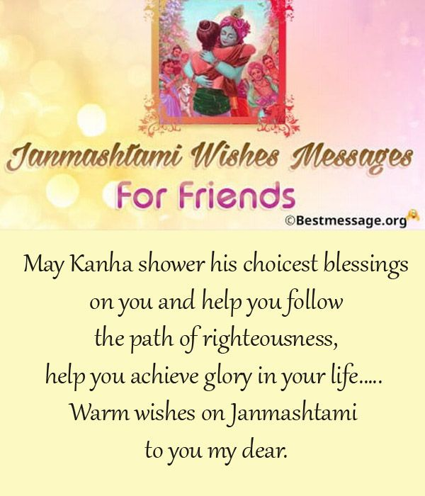 Beautiful collection of Krishna Janmashtmi messages to wish your friends on this special occasion. Wish your buddies using these lovely quotes. #janmashtmimessages ##janmashtmiwishes #janmashtmifriendsmessages