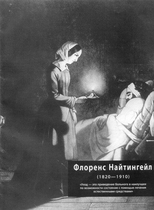 Флоренс Найтингейл: леди с лампой | Милосердие.ru
