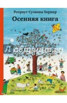 Ротраут Бернер - Осенняя книга обложка книги