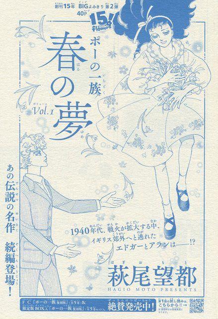 『ポーの一族 春の夢/1』萩尾望都