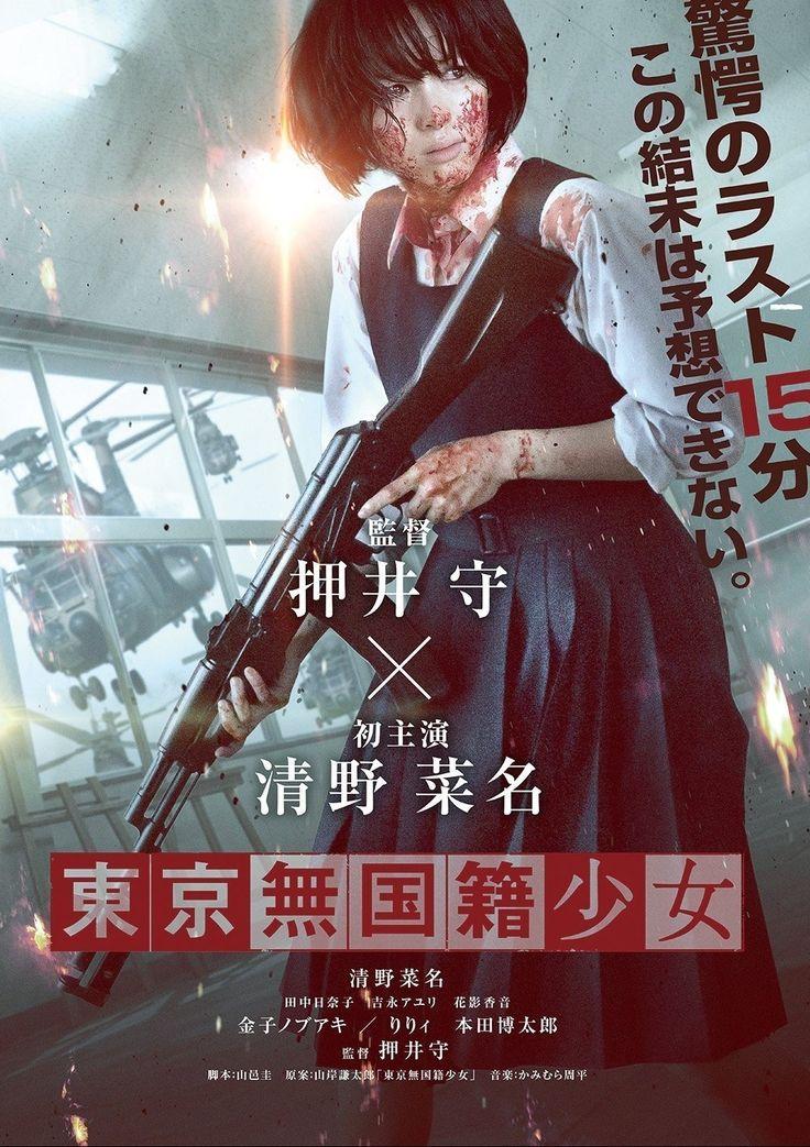 Nữ sinh Tokyo - HD