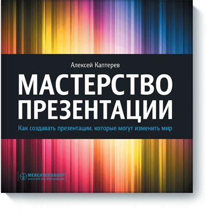 Книгу Мастерство презентации можно купить в бумажном формате — 802 ք…