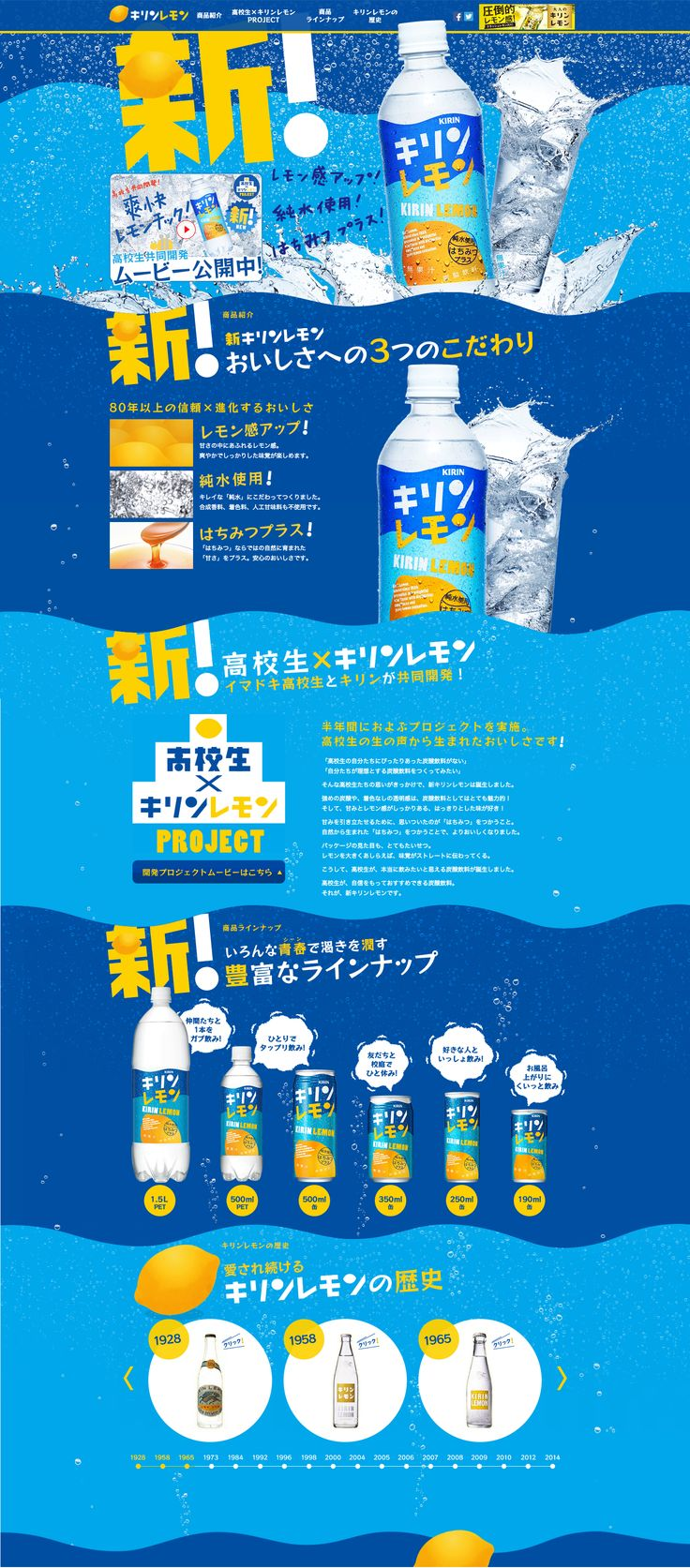 キリンレモン http://www.kirin.co.jp/products/softdrink/kirinlemon/