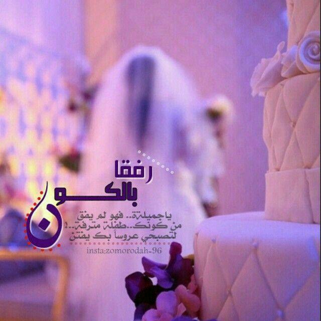 Pin By نوف العتيبي On Arab Wedding Photo Booth Backdrop Wedding Wedding Snapchat Wedding Backdrop