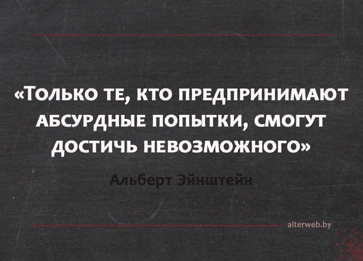 Только те, кто предпринимают абсурдные #попытки, смогут достичь невозможного  Альберт #Эйнштейн  #цитаты #мотивация #успех #вперед #вебмаркетинг