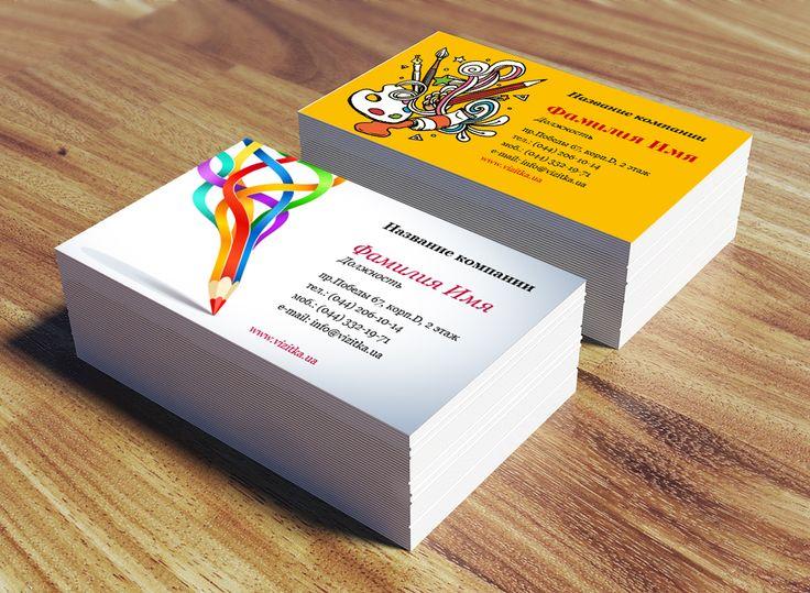 Для художников, иллюстраторов и других креативных людей у нас есть вот такие бесплатные шаблоны визиток: http://www.vizitka.ua/katalog-dizainov/4949.htm http://www.vizitka.ua/katalog-dizainov/4951.htm