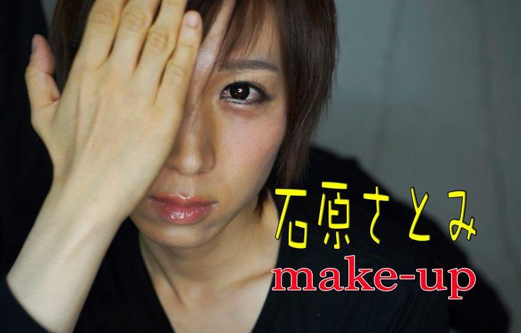 石原さとみになるメイク Ishihara Satomi Makeup - YouTube