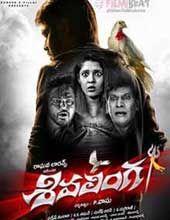 Shivalinga 2017 Telugu Movie Online Download Free