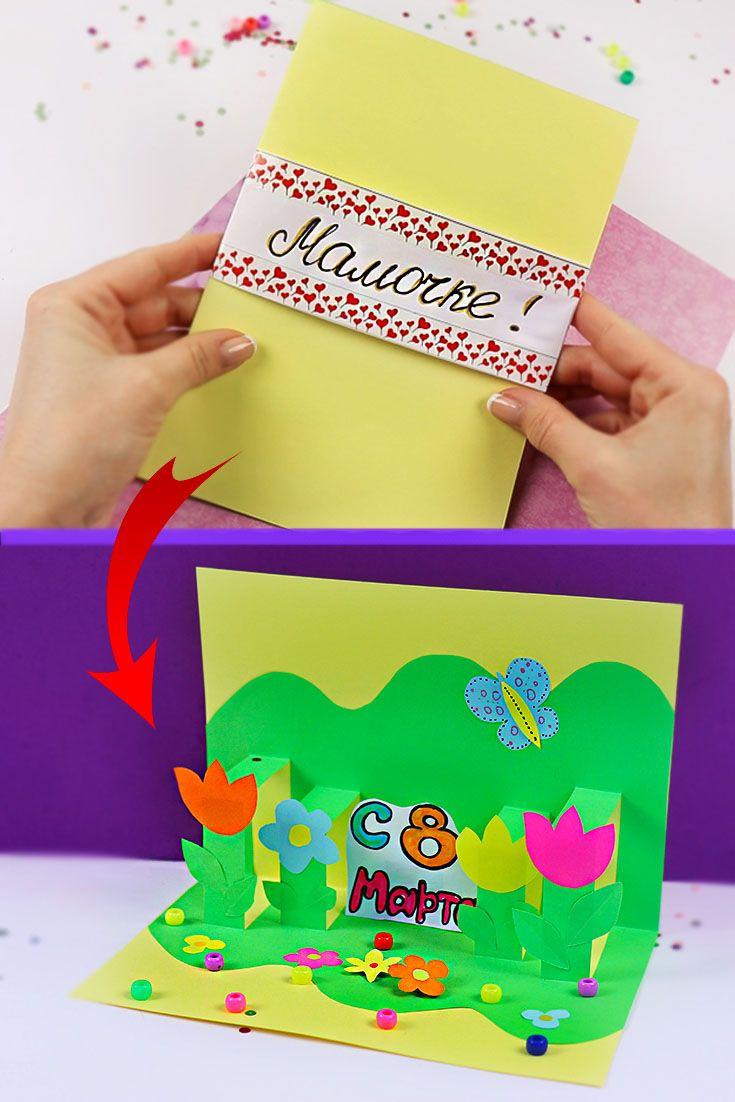 3д открытки для мамы своими руками