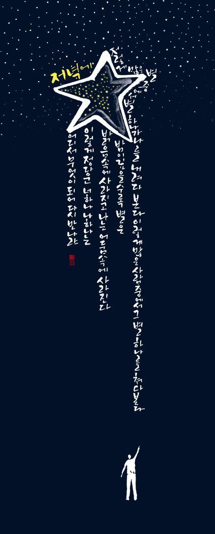 calligraphy_저녁에_김광섭