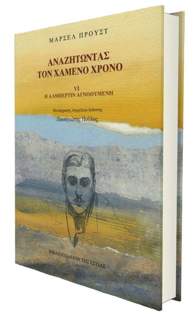 Τέσσερα κλασικά βιβλία που μόλις κυκλοφόρησαν   ΒΙΒΛΙΟ   Έντυπη Έκδοση   LiFO