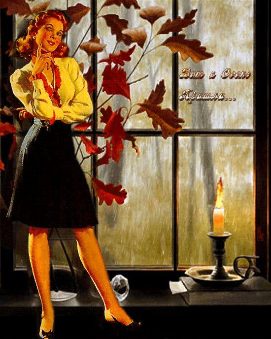 Красивая открытка Вот и осень пришла Осень картинки скачать бесплатно анимационные блестящие картинки и открытки для поздравления