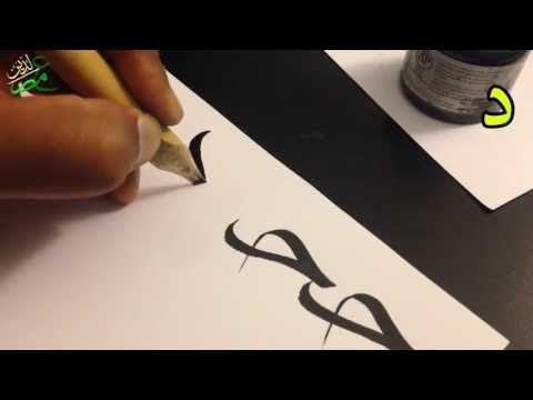 Arabic Calligraphy Course - Learning Methodology - YouTube