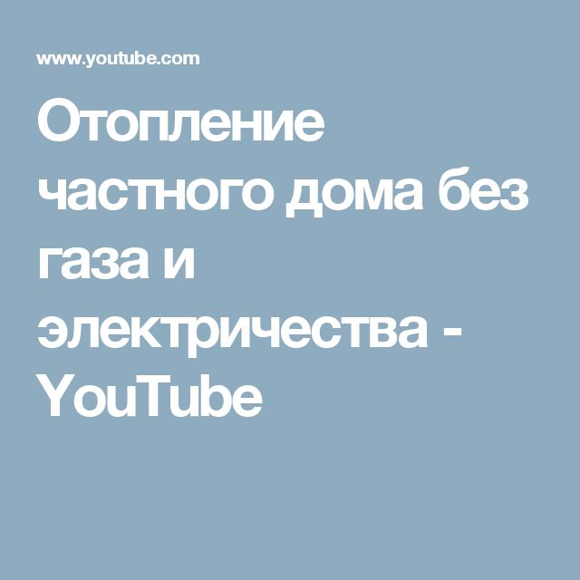 Отопление частного дома без газа и электричества - YouTube