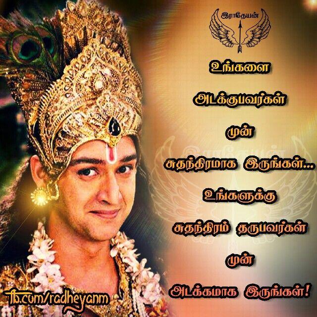 30 Best Krishna Quotes Images On Pinterest