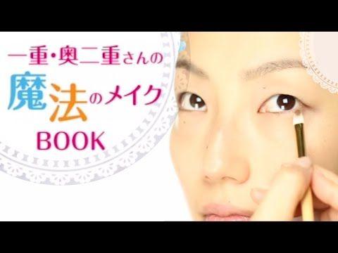 『一重・奥二重さんの魔法のメイクBOOK』PV 【サンクチュアリ出版】 - YouTube