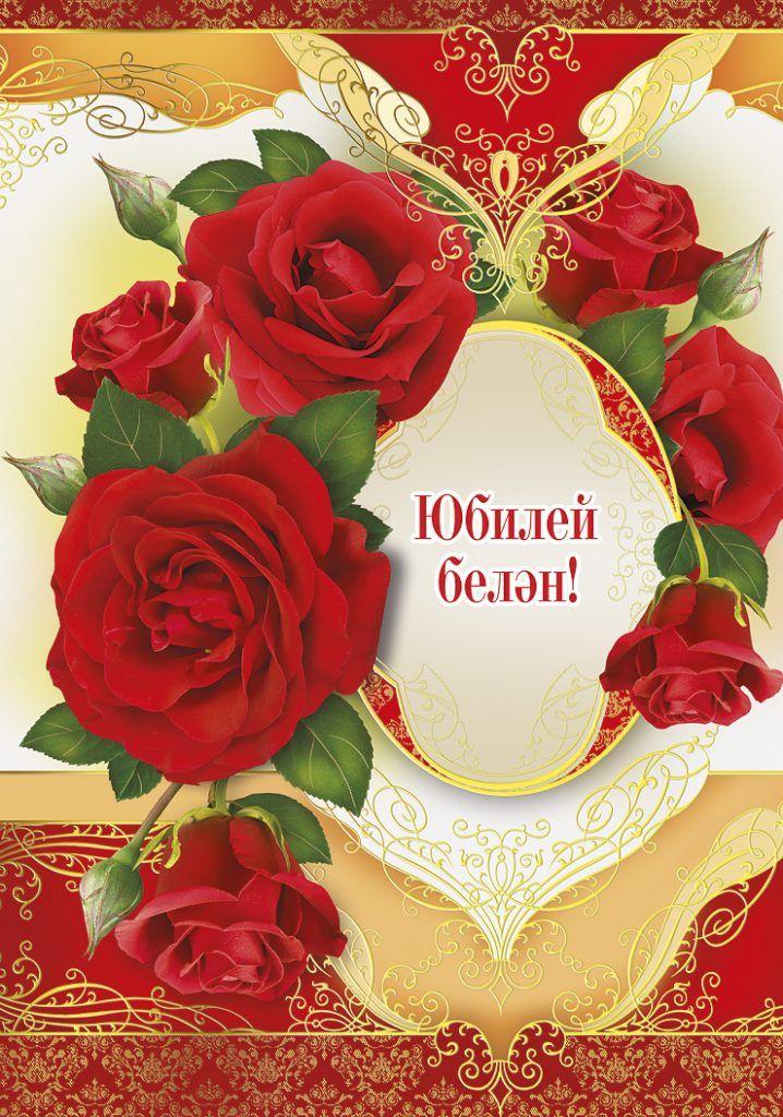 Поздравление на юбилей 45 лет по татарский