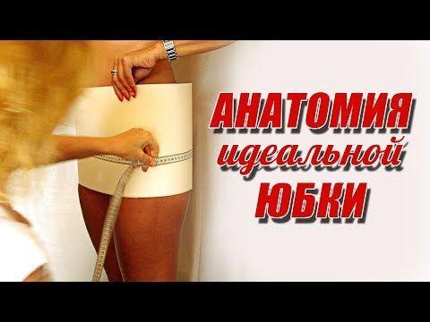 АНАТОМИЯ идеальной выкройки прямой ЮБКИ | Любовь Комиссарова - YouTube