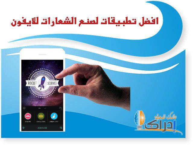 اقوى برنامج تصميم شعارات للايفون تحميل افضل تطبيقات تصميم لوجو بالعربي Science Rocket Science Incoming Call Screenshot