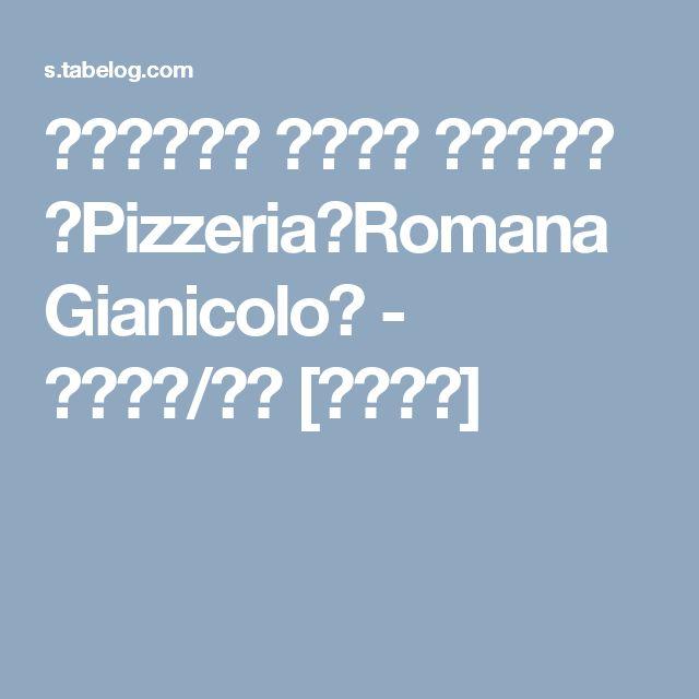 ピッツェリア ロマーナ ジャニコロ (Pizzeria Romana Gianicolo) - 麻布十番/ピザ [食べログ]