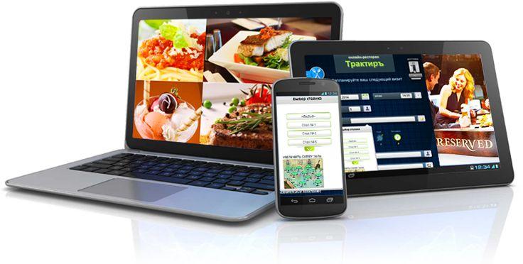 Трактиръ-онлайн: Регистрация в системе бронирования