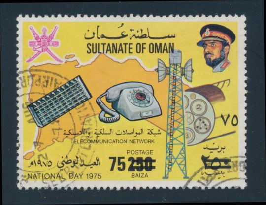 Postage stamp commemorating the fifth Oman National Day in 1975