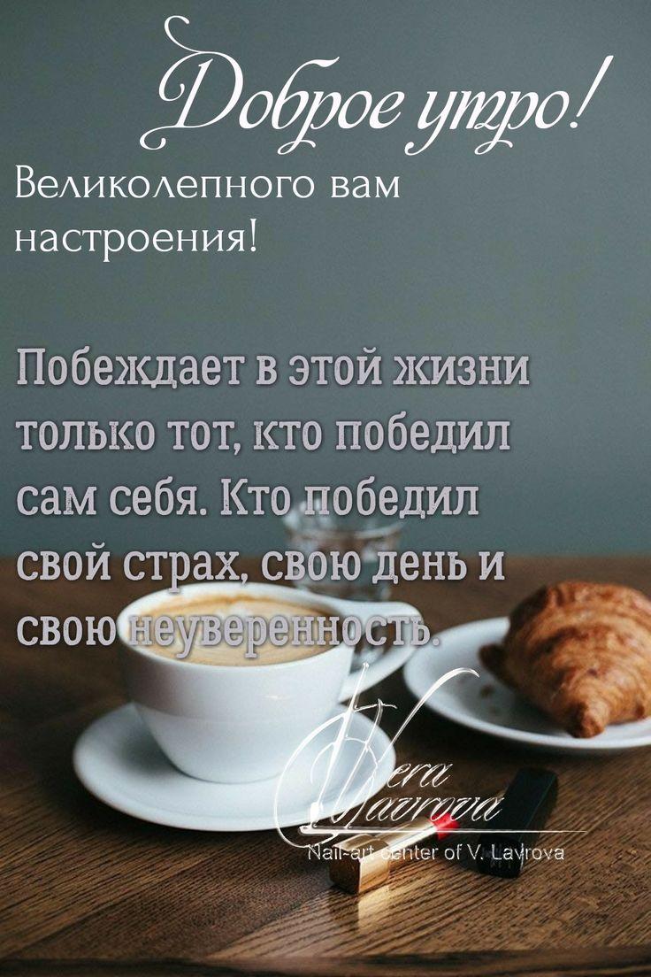 Мотивационные картинки доброе утро