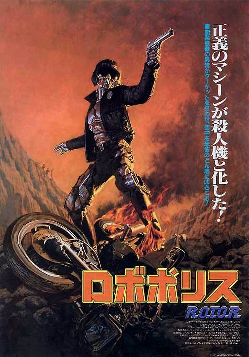 Movie poster for ROTOR / good inspiration for Gamma World or Mutant Future