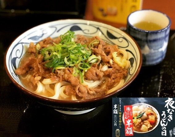 """Udon noodles in a hot soup with beef of Marugame-seimen.🍜😋 丸亀製麺 """"揚げ出しゴロゴロ野菜うどんが売り切れで""""肉うどん""""に変更。 10/7-9 の期間は何と半額! #丸亀製麺 #讃岐うどん #肉 #肉うどん #うどん #beef #udon #marugameudon #marugame #marugameseimen #delicious #yummy #夜なきうどん #noodles"""