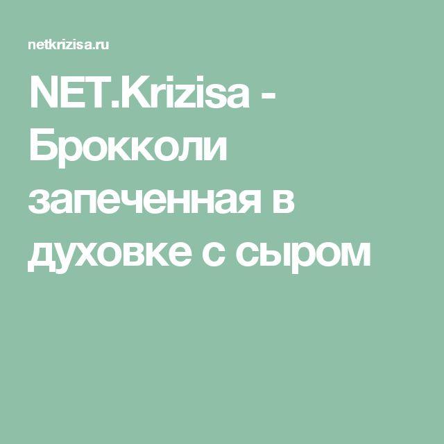 NET.Krizisa - Брокколи запеченная в духовке с сыром