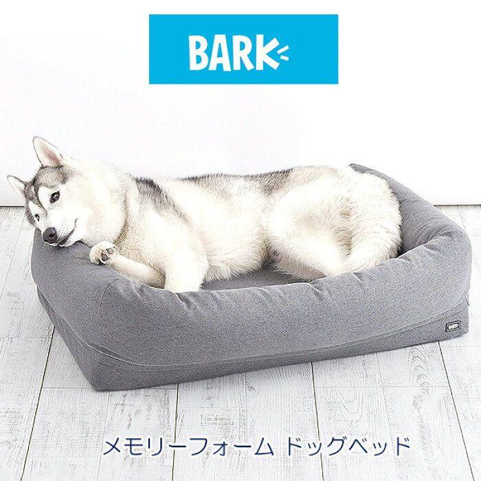 楽天市場 在庫有り Dog Bed Barkbox メモリーフォーム ドッグベッド Lサイズ 犬 ドッグ 枕付き ベッド マットレス 室内 屋外 ペット用品 高品質 耐水加工 大型犬 関節トラブル ピローベッド カバー 洗濯可能 防水裏地 Barkbox Memory Foam Dog Bed Large Bb
