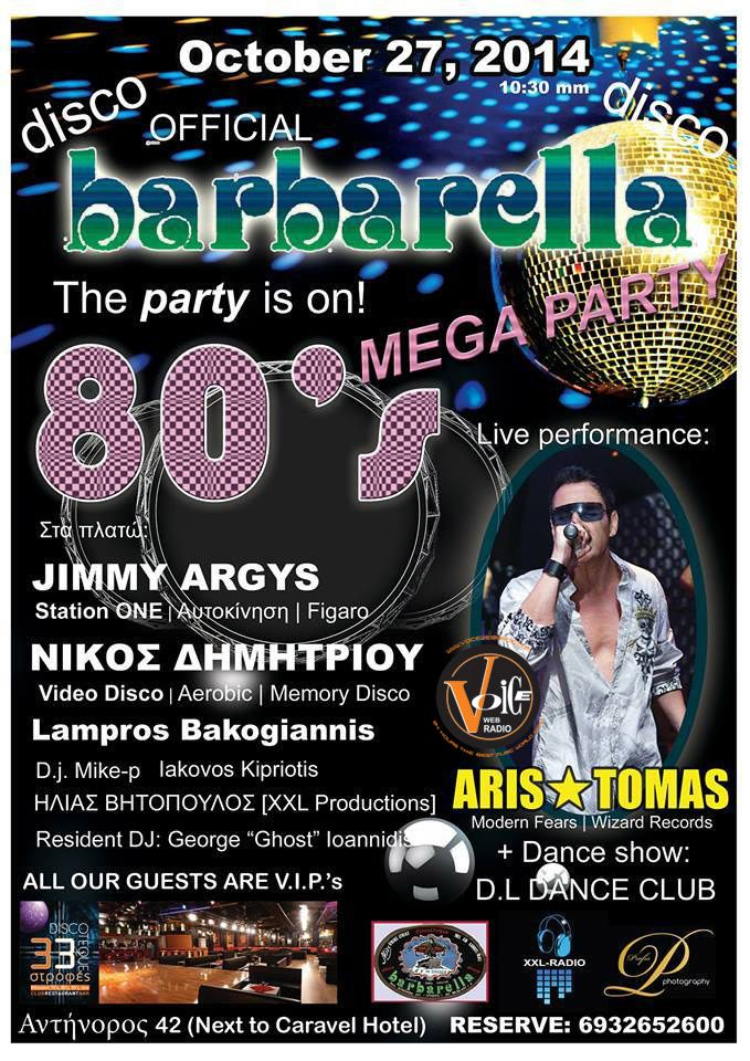 Disco Barbarella Official-Mega Party  Party αναβίωσης, της Miss Athens Athens disco barbarella! http://www.voicewebradio.com/index.php/arthra/2013-11-29-17-55-48/1540-disco-barbarella-official-mega-party