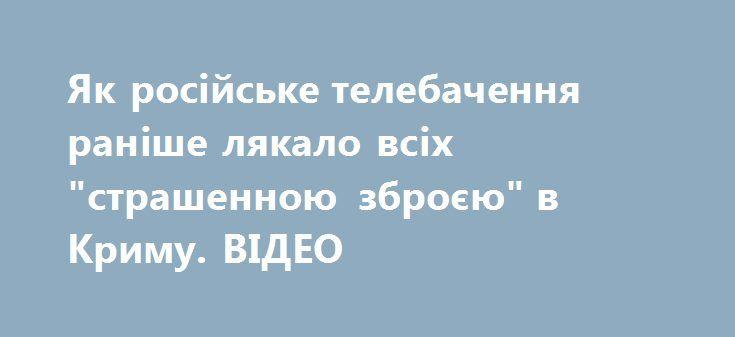 """Як російське телебачення раніше лякало всіх """"страшенною зброєю"""" в Криму. ВІДЕО http://dneprcity.net/blogosfera/yak-rosijske-telebachennya-ranishe-lyakalo-vsix-strashennoyu-zbroyeyu-v-krimu-video/  Там коли Крим ще був """"не їх"""", то москальске тб щоліта лякало всіх """"страшенною зброєю"""", яке мудре радянське керівництво затопило біля узбережжя власної здравниці. І ось-ось воно """"довбане"""".   Тепер"""