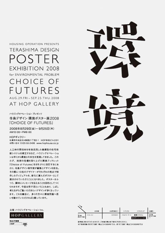 寺島デザイン環境ポスター展