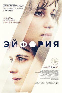 Эйфория (2017) смотреть онлайн в хорошем качестве бесплатно на Cinema-24