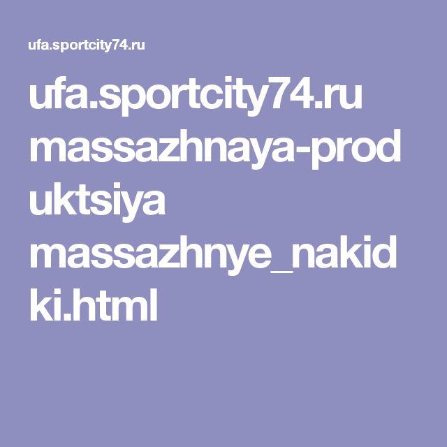 ufa.sportcity74.ru massazhnaya-produktsiya massazhnye_nakidki.html