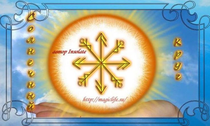 Став «Солнечный круг» Автор Insolate