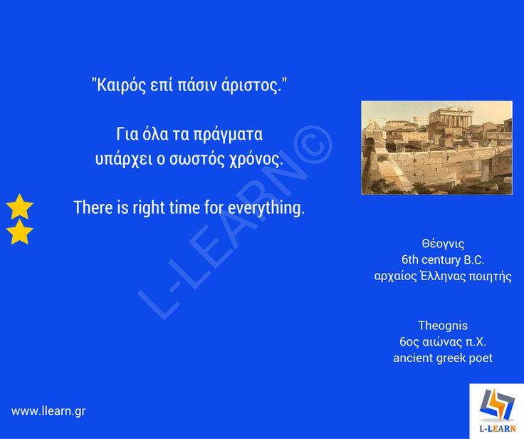 Θέογνις - Theognis.  #Greek #quotes #ρήσεις #γνωμικά #αποφθέγματα #ελληνικά #LLEARN