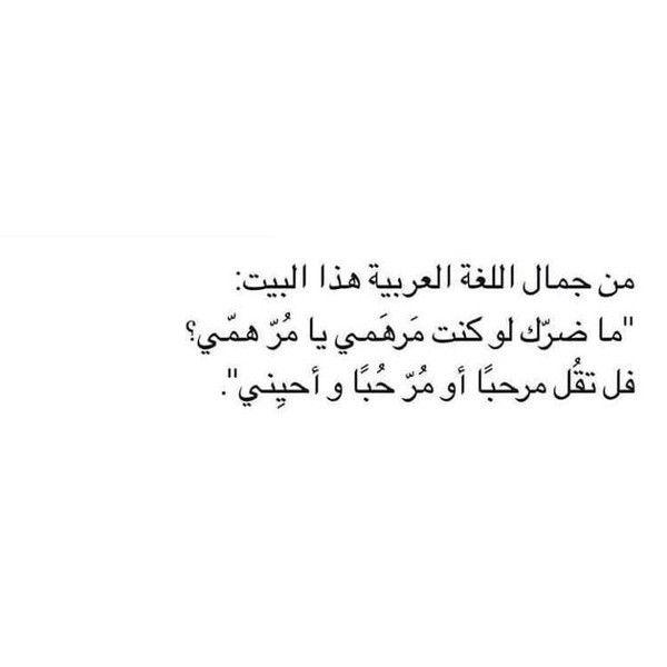 ما ضر ك لو كنت م ره مي يا م ر هم ي فل تق ل مرحبا أو م ر ح ب ا و أحيـ ني Quotes Arabic Quotes Arabic Writer