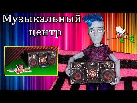Как сделать МАГНИТОФОН (МУЗЫКАЛЬНЫЙ ЦЕНТР) для кукол + ШАБЛОНЫ - YouTube