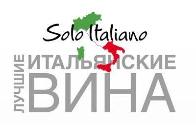 Итальянское вино - винодельни - вина Италии - винный туризм